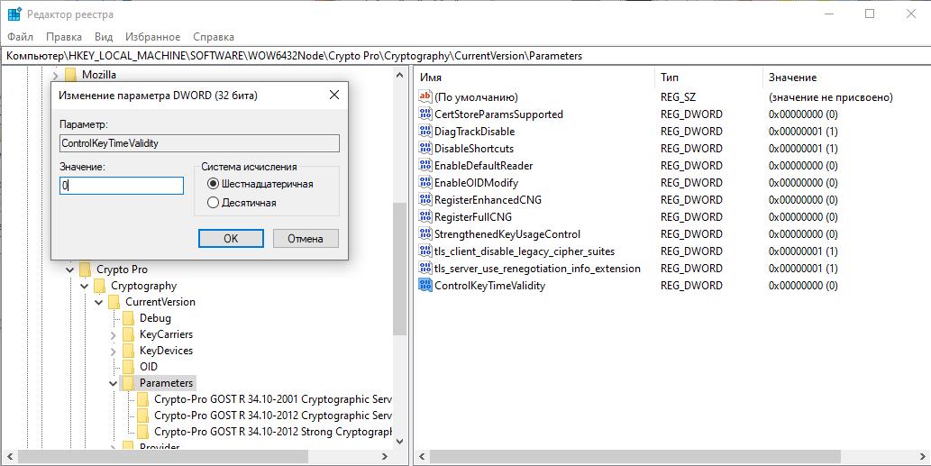 Ошибка 0x80090010 отказано в доступе